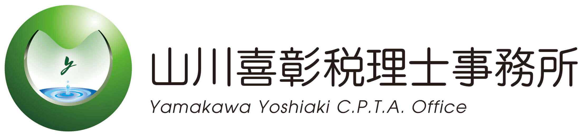 山川喜彰税理士事務所